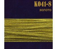 Шнур 8-K041 золото (124,35 м)