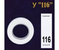 Рост 116 У (500 шт)