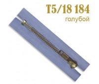 Молния джинсовая Т5/18 184 голубая (20 шт)