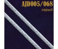 Шнур атласный 005AJD/068 серый 2 мм (100 м)