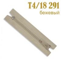Молния брючная 291 бежевый Т4/18 (20 шт)