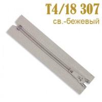 Молния брючная 307 светло-бежевый Т4/18 (20 шт)