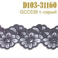 Тесьма 31160-D103 GCC538 темно-серый (13,716 м)