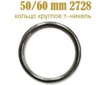 Кольцо круглое 2728 темный никель 50/60 мм