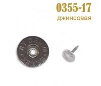 Пуговица джинсовая 0355-17 бронза (200 шт)