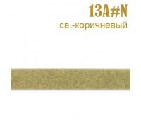 Полоса замшевая 13A#N светло-коричневый 3 мм (100 ярд)