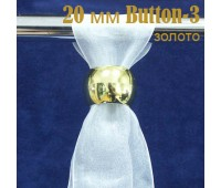 Кугель для штор Button-3 золото 20 мм (50 шт)
