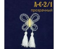 """Прищепка для штор """"бабочка"""" 2/1-А-С прозрачная (2 шт)"""