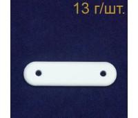 Утяжелитель для штор 13 г/шт (25 шт)