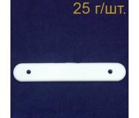 Утяжелитель для штор 25 г/шт