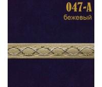 Полоса бежевый/люрикс 047-А (37 ярд)