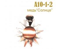 """Прищепка для штор """"Солнце"""" A10-1-2 медь (2 шт)"""