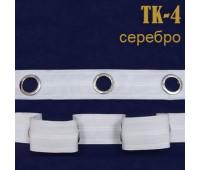 Шторная лента с люверсами 4-TK серебро (40 м/235шт)