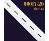 Перфорированная резинка 99017-20 белый (44 м)
