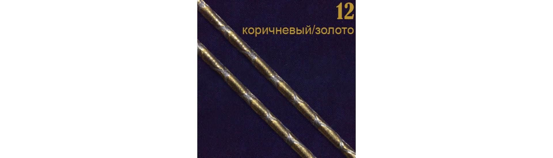"""12 корич./зол. Шнур к/з""""Рептилия""""прош.0,3см (31 м)"""