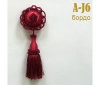 Брошь для штор бордо A-J6 (10 шт)