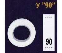 Рост 090 У (500 шт)