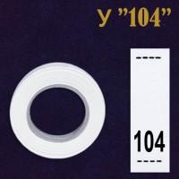 Рост 104 У (500 шт)