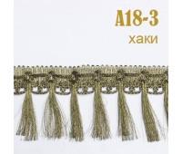 Бахрома для штор из люрекса A18-3 хаки (20 м)