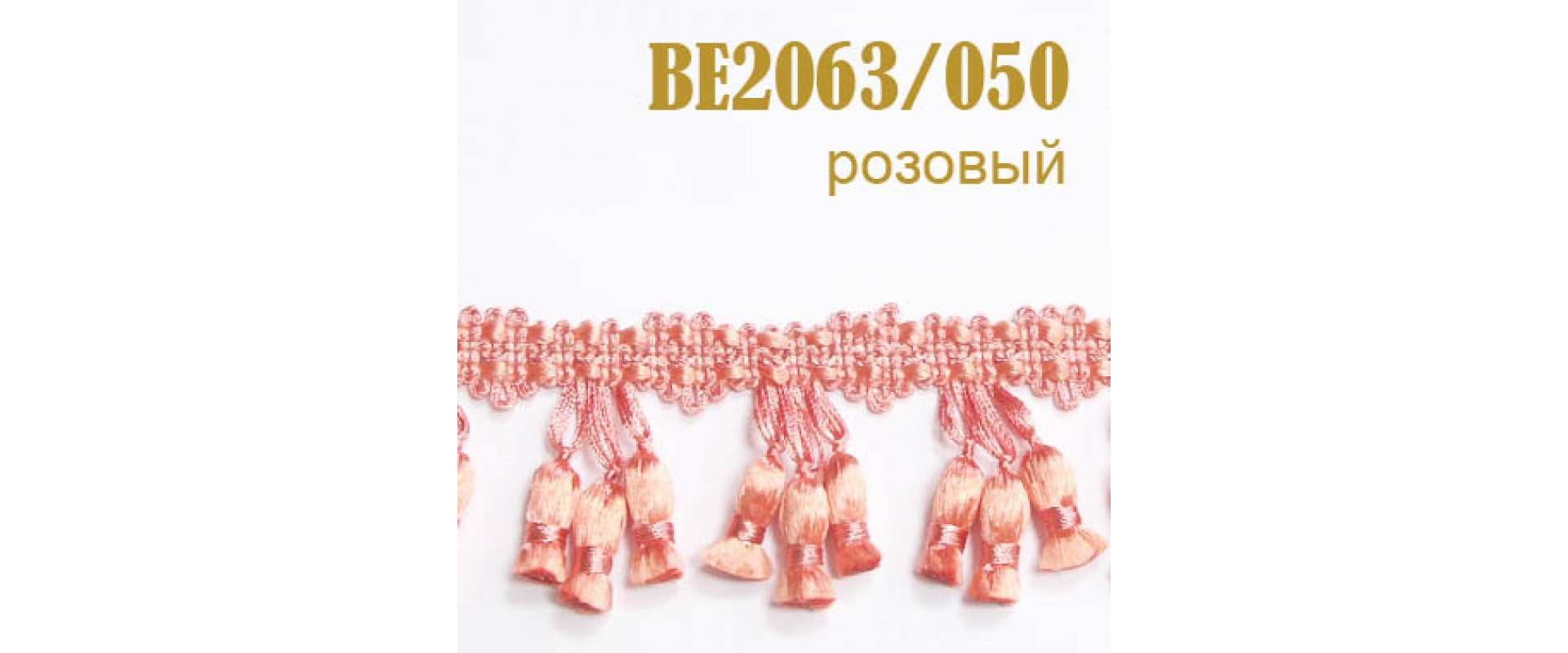 Бахрома для штор AM8073 (BE2063)/050 розовый