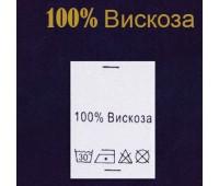 Состав ткани 100% Вискоза (500)