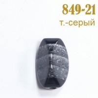 Бусины 849-21 темно-серый
