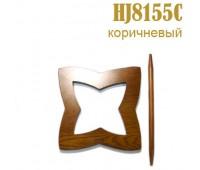 Заколка для штор Звезда 4 луча HJ8155С коричневая (4 шт)