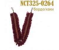 Подхваты для штор 0264-NCT325 бордо/хаки (уп. 2 шт.)
