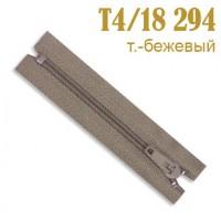 Молния брючная 294 темно-бежевый Т4/18 (20 шт)