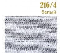 Дублерин трикотажный 216/4 белый 150 см 85 г/м2 вискоза, п/э, клей PA