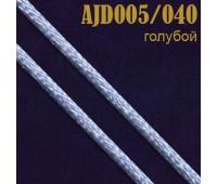 Шнур атласный 005AJD/040 голубой 2 мм (100 м)