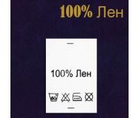 Состав ткани 100% Лен (500)
