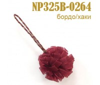 Подвеска для штор Помпон бордо/хаки 0264-NP325B (уп. 2 шт.)