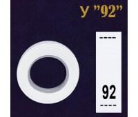 Рост 092 У (500 шт)