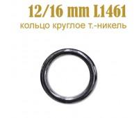 Кольцо круглое L1461 темный никель 12/16 мм