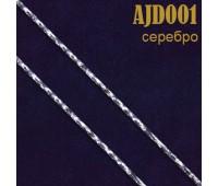 Шнур 001AJD серебро 1 мм (200 ярд)