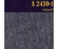 Флизелин клеевой 2430-1A (30 г/кв.м) серый 150 см/91.44 м