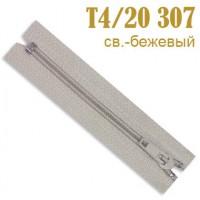 Молния брючная 307 светло-бежевый Т4/20 (20 шт)