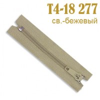 Молния брючная 277 светло-бежевая Т4/18