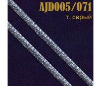 Шнур атласный 005AJD/071 темно-серый 2 мм (100 м)