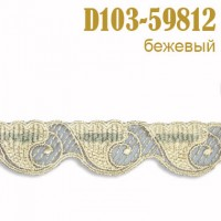 Тесьма 59812-D103 бежевый (13,716 м)