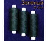 Нитки для джинсовых изделий зеленые (5 шт по 250 м)