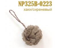 Подвеска для штор Помпон хаки/сиреневый 0223-NP325B (уп. 2 шт.)