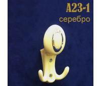 Держатель для штор и подхватов A23-1 серебристый (2 шт)