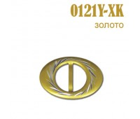 Пряжка 0121Y-XK золото (25 шт)