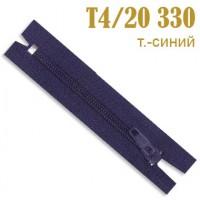 Молния брючная 330 темно-синий Т4/20 полуавтомат