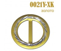 Пряжка 0021Y-XK золото (25 шт)