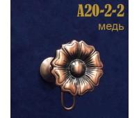 Держатель для штор и подхватов A20-2-2 Цветок медь (2 шт)