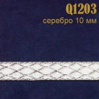 Тесьма 1203Q серебро 10 мм (45,72 м)