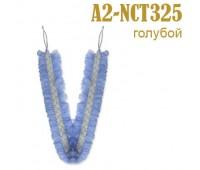 Подхваты для штор A2-NCT325 голубые (уп. 2 шт.)